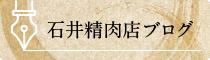 石井精肉店ブログ