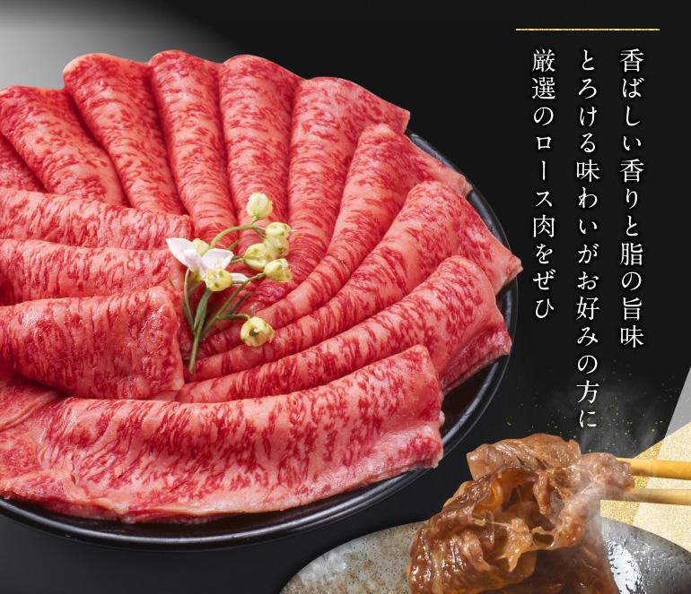 香ばしい香りと脂の旨味、とろける味わいがお好みの方に厳選のロース肉をぜひ