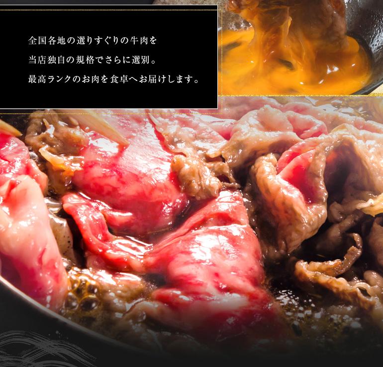 全国各地の選りすぐりの牛肉を当店独自の規格でさらに選別。最高ランクのお肉を食卓へお届けします。
