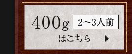 400g(2~3人前)はこちら