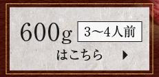 600g(3~4人前)はこちら