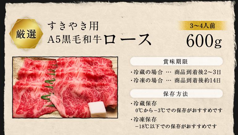 すき焼き用A4黒毛和牛ロース3~4人前600g