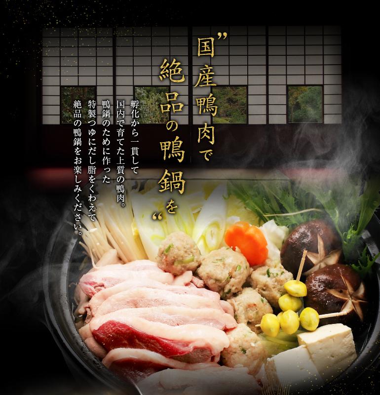 国産鴨肉で絶品の鴨鍋を