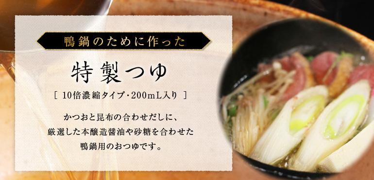 鴨鍋のために作った特製つゆ