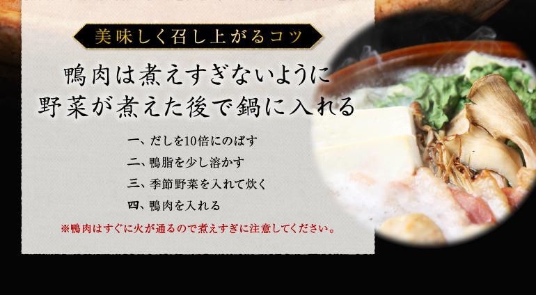 鴨肉は煮えすぎないように野菜が煮えた後で鍋に入れる