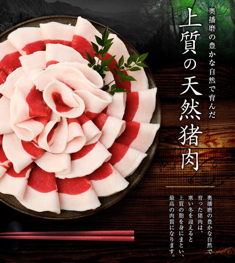 奥播磨の豊かな自然で育んだ」上質の天然猪肉