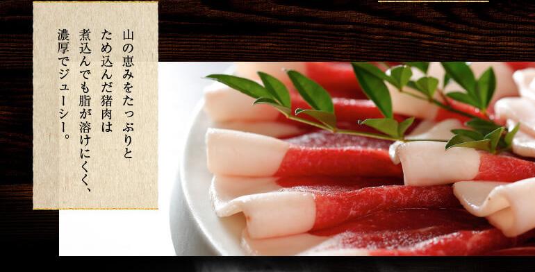 山の恵みをたっぷりと溜め込んだ猪肉は煮込んでも脂が溶けにくく、濃厚でジューシー。