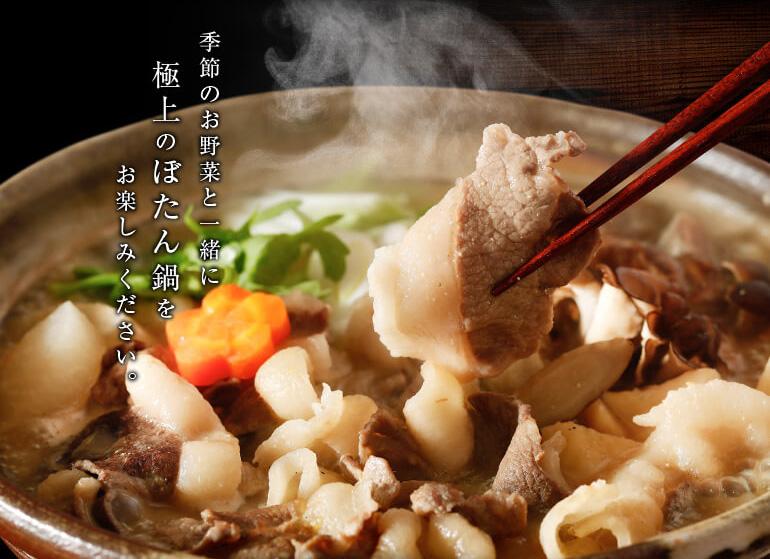 季節のお野菜と一緒に極上のぼたん鍋をお楽しみください。