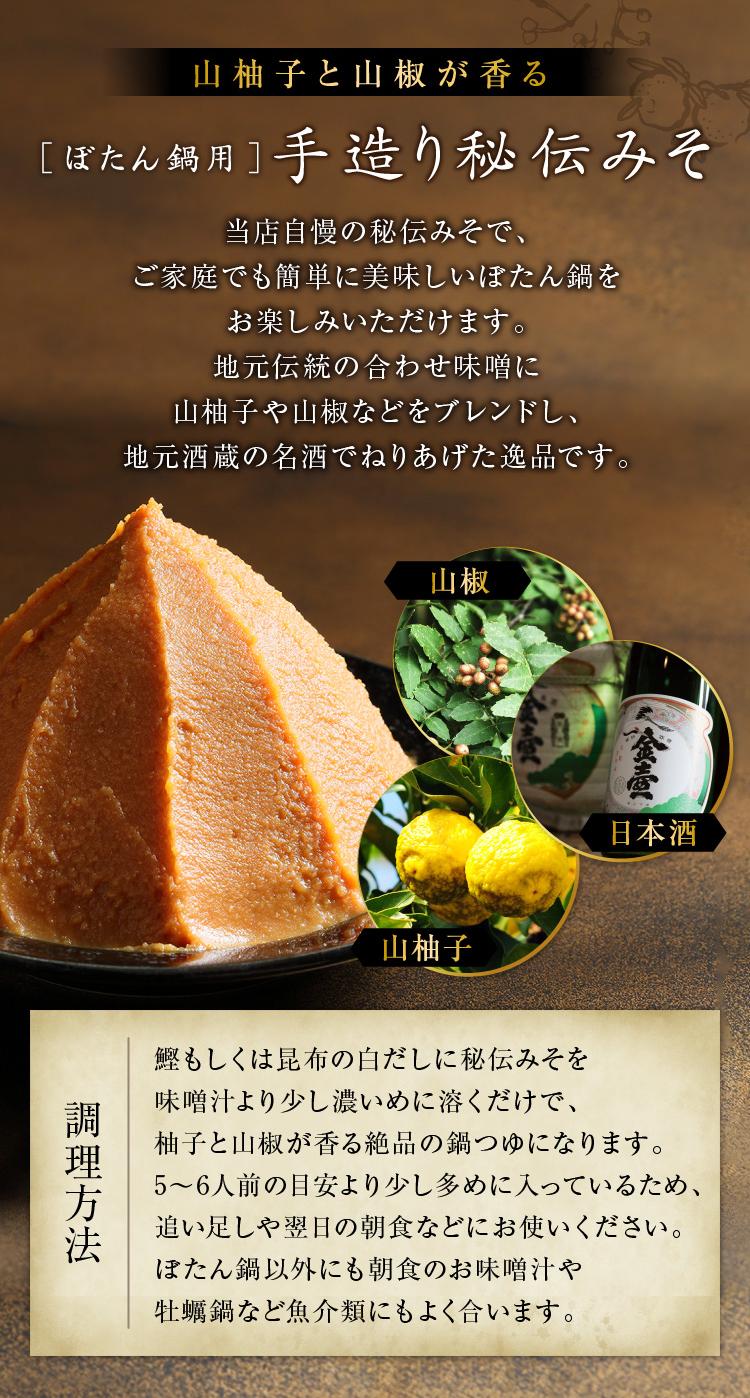 山柚子と山椒が香る「ぼたん鍋用」手作り秘伝みそ