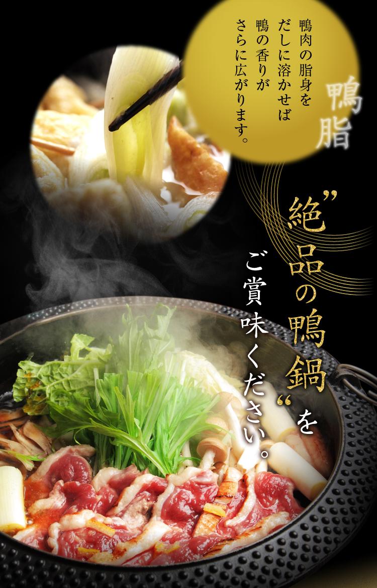 絶品の鴨鍋をご賞味ください。