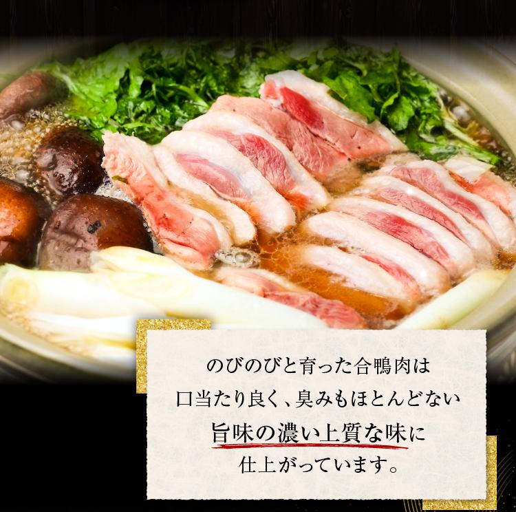 のびのびと育った合鴨肉は口当たり良く、臭みもほとんどない旨味の濃い上質な味に仕上がっています。