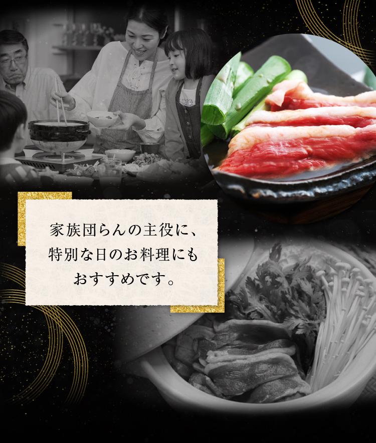 家族団らんの主役に、特別な日のお料理にもおすすめです。